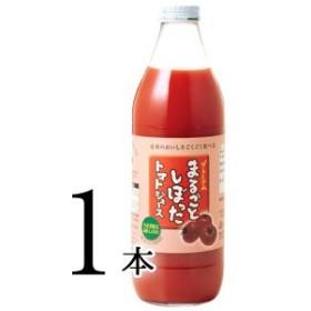 とまと約15個使用!まるごとしぼったトマトジュース 1リットル