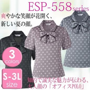 カーシーカシマ KARSEE ドライポロシャツ ESP-558シリーズ カーシー S〜3L オフィスウェア 花モノグラム 半袖 春夏 レディース 事務服 仕事着