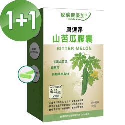 家倍健_唐速淨花蓮2號專利苦瓜胜肽膠囊(30顆/盒x2盒)