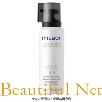 グローバル ミルボン カーボネイティッド シャンプー 150g【MILBON】エクステンディッド 炭酸シャンプー