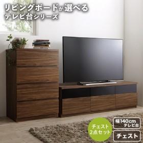 リビングボードが選べるテレビ台シリーズ 2点セット(テレビボード+チェスト) 幅140 送料無料