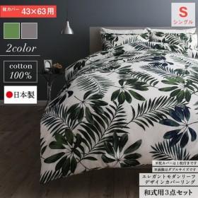 日本製・綿100% エレガントモダンリーフデザインカバーリング 布団カバーセット 和式用 43×63用 シングル3点セット 送料無料