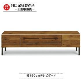 テレビ台 TVボード ローボード 日本製 木製 150cm ヴィンテージ風 ブラウン ウレタン塗装 DAMG ダム 河口家具