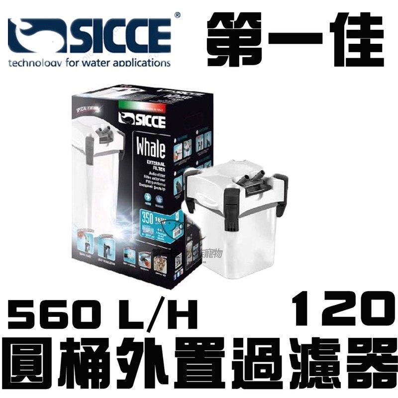 [第一佳 水族寵物]義大利SICCE希捷 120圓桶外置過濾器 560L/H (S-F120) 免運