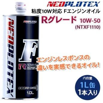 10W-50 1L 1缶 NEOPLOTEX F エンジンオイル R 単品 ネオプロテックス ターボ車 スポーツ走行 対応 グレード NTXF1110