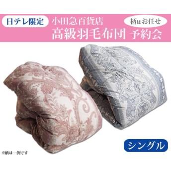 日テレ限定 小田急百貨店高級羽毛布団予約会 シングル
