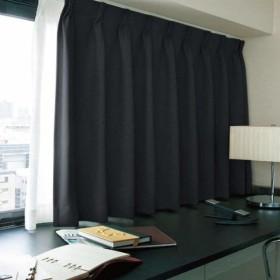 窓美人 エール 遮光性カーテン&UVカットミラーレース ピュアブラック 幅150×丈135(133) cm 各1枚 カーテン1枚/レ