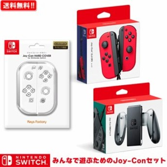 【任天堂】ニンテンドースイッチ ジョイコンセット Nintendo Switch みんなで遊ぶ為のJoy-Conセット [オリジナルセット][ニンテンドース