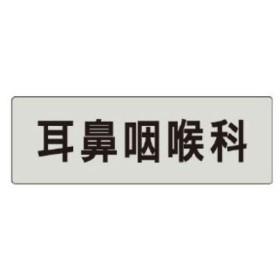 ユニット 室名表示板 RS4-93 耳鼻咽喉科 片面表示 文字入れ (グレー)