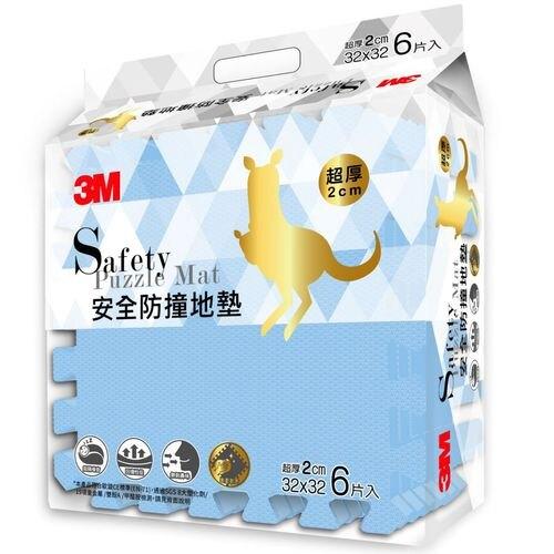 3M 安全防撞地墊-礦石藍 32X32cm(1組6片)★衛立兒生活館★