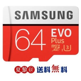 microSDXC 64GB SAMSUNG サムスン Class10 U3 4K対応 R:100MB/s W:90MB/s 4K UHS-I EVO Plus 海外パッケージ Nintendo Switch用推奨