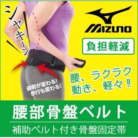 ミズノ(MIZUNO) 腰部骨盤ベルト (ノーマルタイプ) サポーター コルセット C3JKB41109