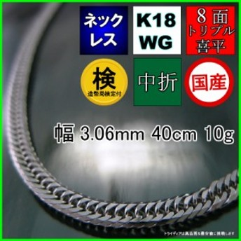 K18WG 8面トリプル喜平ネックレス幅3mm40cm10g中折造幣局検定P【送料無料】【品質保証】【父の日】