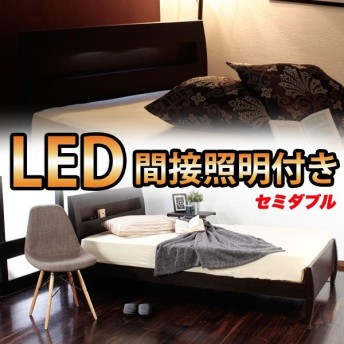 【23日0時〜最大P30%】ベッド セミダブルベッド すのこベッド ベッドフレーム 照明付き コンセント付き フェンネルLED