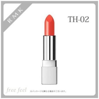 RMK フューチャー リップス #TH-02 オレンジ 4g 口紅