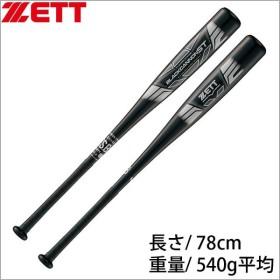 少年軟式バット FRP製 ブラックキャノン-ST ZETT/ゼット 野球 BCT71778-1319