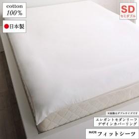 日本製・綿100% エレガントモダンリーフデザインカバーリング 和式用フィットシーツ セミダブル 送料無料