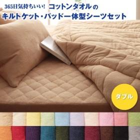 20色から選べる365日気持ちいいコットンタオルケット・パッドキルトケット・パッド一体型ボックスシーツセットダブル 送料無料