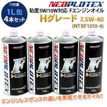 7.5W-40 1L×4缶セット NEOPLOTEX F エンジンオイル H ネオプロテックス 純正指定 5W-30 5W-40 指定 対応 グレード NTXF1210-4