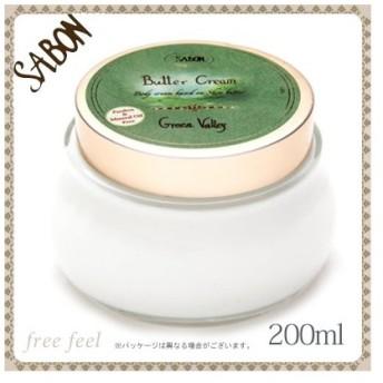 サボン SABON バタークリーム Green Vally グリーンバレー 200ml Butter Cream ボディケア ボディクリームSABON