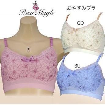 Risa Magli リサマリ おやすみブラジャー N05-55214 ナイト用ブラ