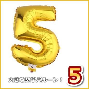 アルミ風船 バルーン 巨大数字 ビッグ ナンバー (5) 飾り 誕生日ハロウィン クリスマス 子供 イベント パーティー 結婚式 応援 ゴールド (5)