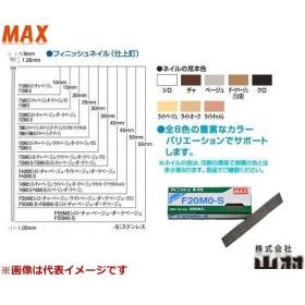 MAX フィニッシュネイル F20MO-S ステン 無地 小箱(3,000本入)