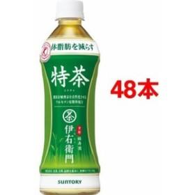 サントリー 伊右衛門 特茶(500mL48本)[トクホのお茶]【送料無料】