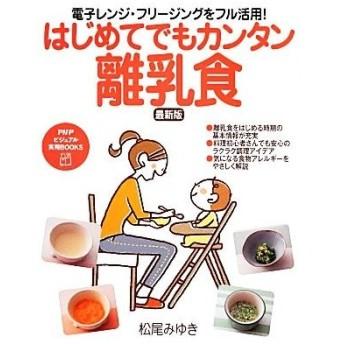 はじめてでもカンタン離乳食 電子レンジ・フリージングをフル活用! PHPビジュアル実用BOOKS/松尾みゆき【著】