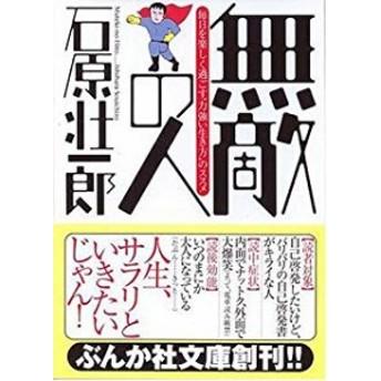 【本】無敵の人