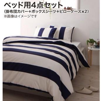 ナチュラルボーダーデザインカバーリング 布団カバーセット ベッド用 ダブル4点セット 送料無料