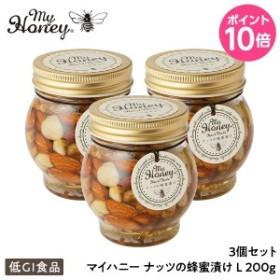 【3個セット】マイハニー 【低GI食品】 ナッツの蜂蜜漬け L(200g) ナッツ はちみつ漬け アカシアハニー MY HONEY 誕生日 甘いのにキレイ