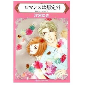 ロマンスは想定外 ハーレクインC/汐宮ゆき(著者),ジェシカ・ハート(その他)