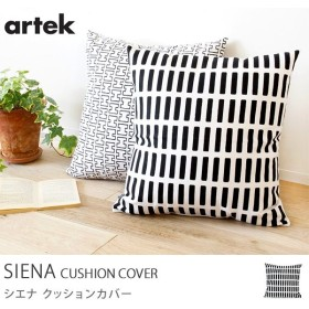 クッション 45×45 ポリエステルクッション&カバーセット artek SIENA 北欧