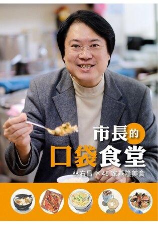 市長帶路,讓你嘗到每一道菜的背後,都有深層的文化意涵,值得細細探索及品味。