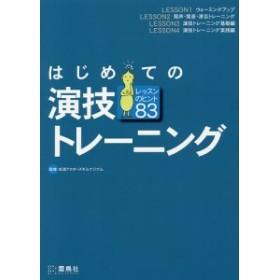 はじめての演技トレーニング レッスンのヒント83/松濤アクターズギムナジウム