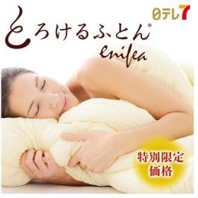 とろけるふとん2 肌掛け布団 肌触り ふんわり やわらかい リバーシブル 保温 吸湿 放湿 熟睡 快眠 寝具【日テレ7公式】