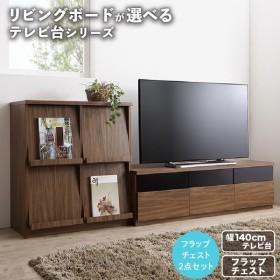 リビングボードが選べるテレビ台シリーズ 2点セット(テレビボード+フラップチェスト) 幅140 送料無料