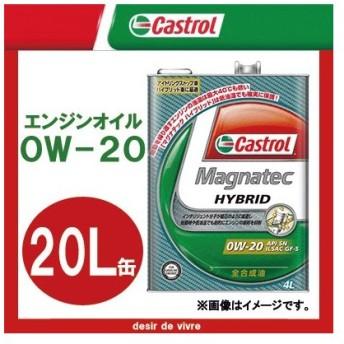 Castrol カストロール エンジンオイル MAGNATEC マグナテック HYBRID 0W-20 20L缶 0W20 20L 20リットル ペール缶 オイル 車 人気 交換 オイル缶 油 エンジン油