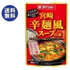 【送料無料】ダイショー 宮崎辛麺風スープの素 120g×40袋入