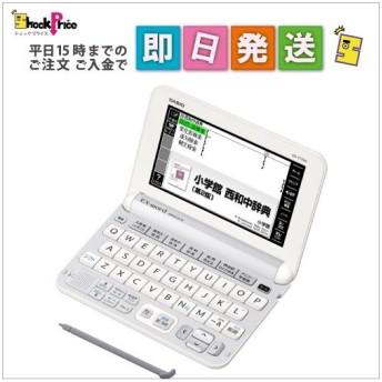 XDY7500 カシオ 電子辞書 エクスワード スペイン語モデル XD-Y7500 コンテンツ100