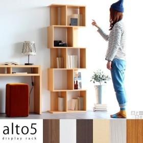 オープンラック 木製 飾り棚 ディスプレイ S字ラック オープンシェルフ 5段 飾り棚 ディスプレイ S字 木 北欧 おしゃれ 幅60