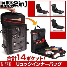 リュックインバッグ 2in1 リバーシブル リュックインナーバッグ バッグインバッグ メンズ レディース 前リュック 前リュックサック