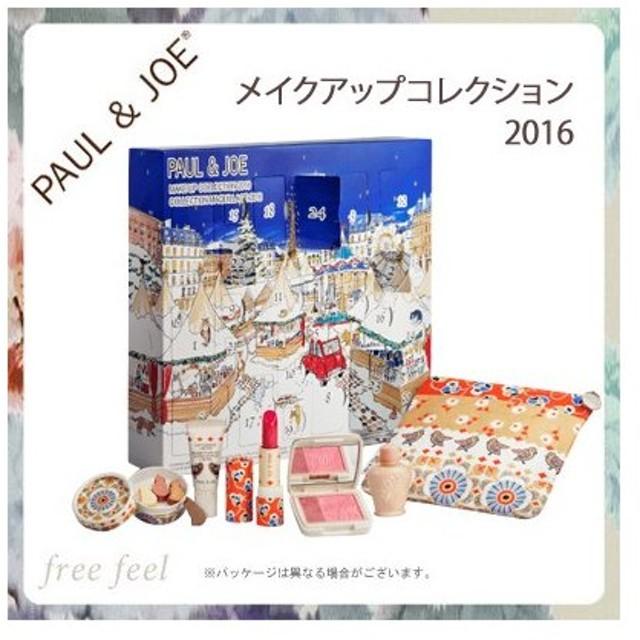 ポール&ジョー メイクアップ コレクション 2016 #001 【PAUL & JOE】 クリスマスコフレ