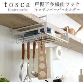 トスカ tosca 戸棚下多機能ラック キッチンペーパーホルダー キッチン収納