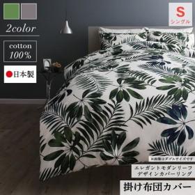 日本製・綿100% エレガントモダンリーフデザインカバーリング 掛け布団カバー シングル 送料無料
