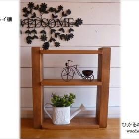ディスプレイ棚(棚板3枚:ミディアムBR色)