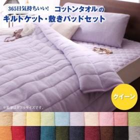 20色から選べる365日気持ちいいコットンタオルケット・パッドキルトケット・敷きパッドセットクイーン 送料無料