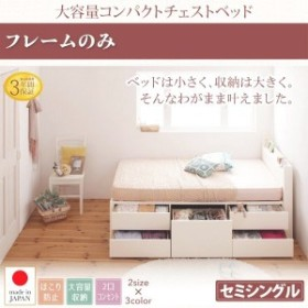 (お客様組立) セミシングルベッド フレームのみ 大容量コンパクト収納付きチェストベッド ショート丈