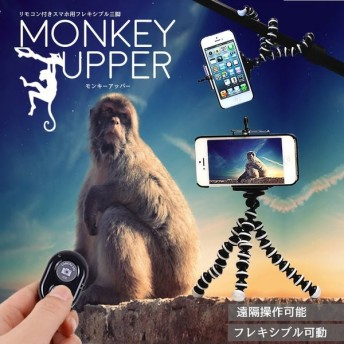 三脚 くねくね フレキシブル スマホ 自撮り セルカ ワイヤレス リモコン iPhone Android シャッター スタンド カメラ MONKUP